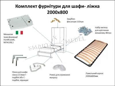 Комплект фурнитуры для шкафа-кровати 2000х800  (Италия)