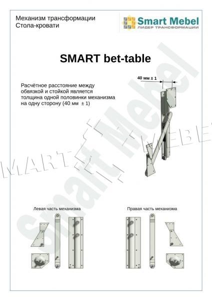 Механизм трансформации стола чертежи 178